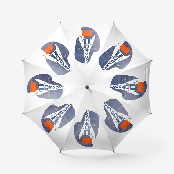 Зонт «Поехали! (к юбилею Дня космонавтики)»