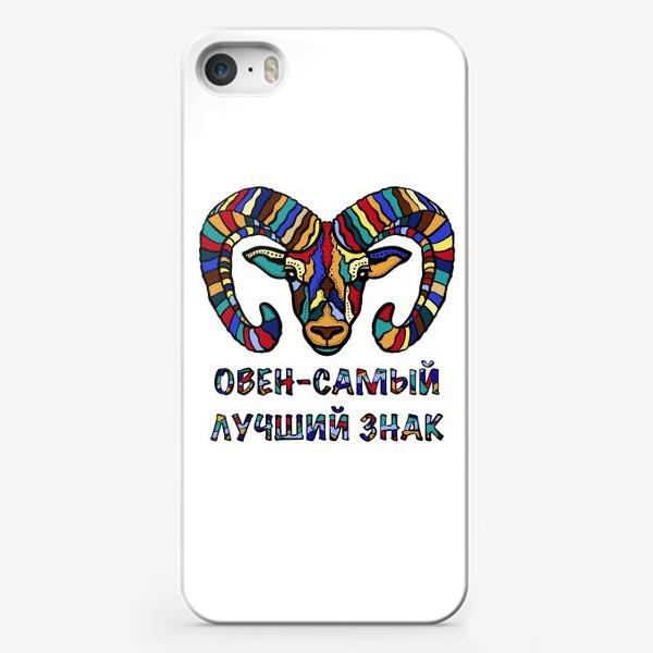 Чехол iPhone «Овен-самый лучший знак »