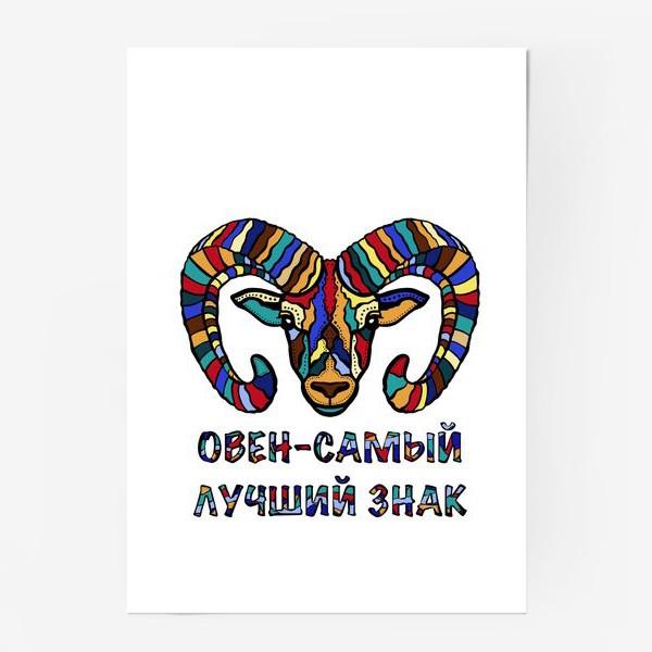 Постер «Овен-самый лучший знак »