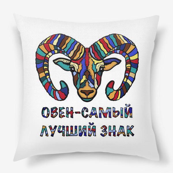 Подушка «Овен-самый лучший знак »