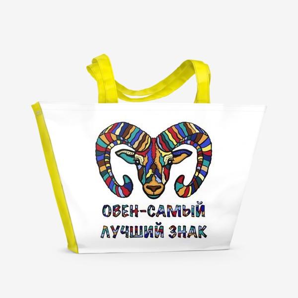 Пляжная сумка «Овен-самый лучший знак »