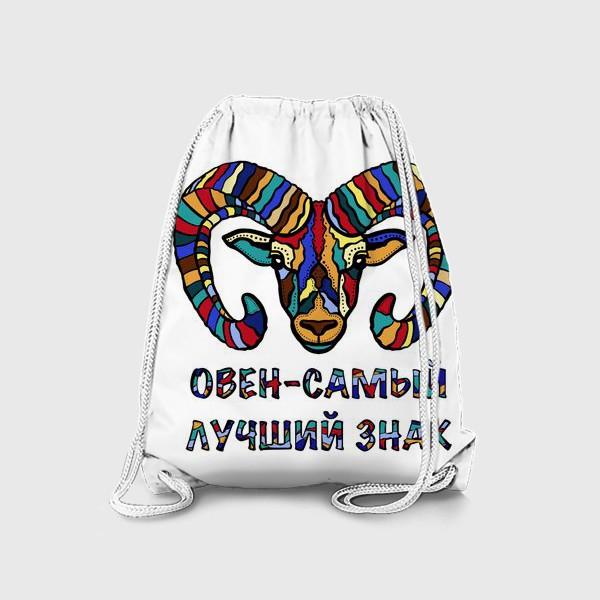 Рюкзак «Овен-самый лучший знак »
