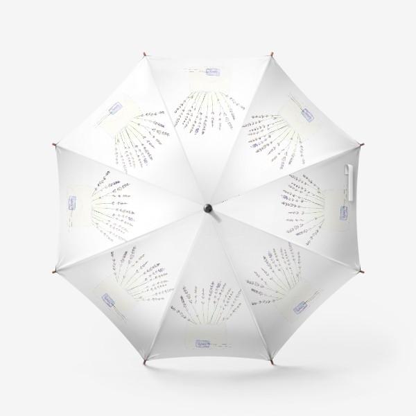 Зонт «Лаванда в конверте. С любовью...»