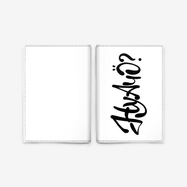 Обложка для паспорта «Ну А Чо ?  Шуточная надпись для позитивных людей.»