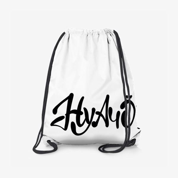 Рюкзак «Ну А Чо ?  Шуточная надпись для позитивных людей.»