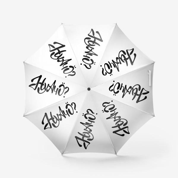 Зонт «Ну А Чо ?  Шуточная надпись для позитивных людей.»