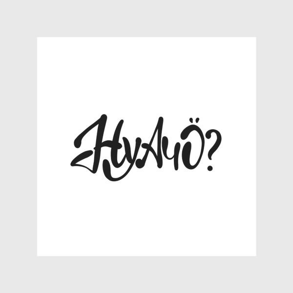 Скатерть «Ну А Чо ?  Шуточная надпись для позитивных людей.»