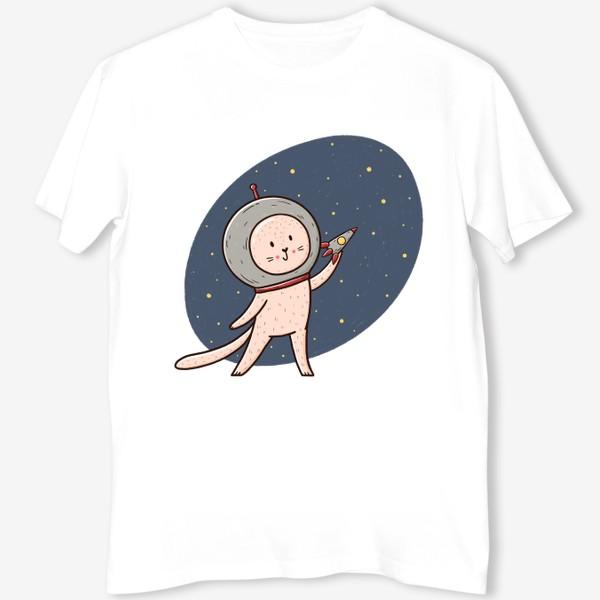 Футболка «Милый котик - космонавт. Мечты о космосе»
