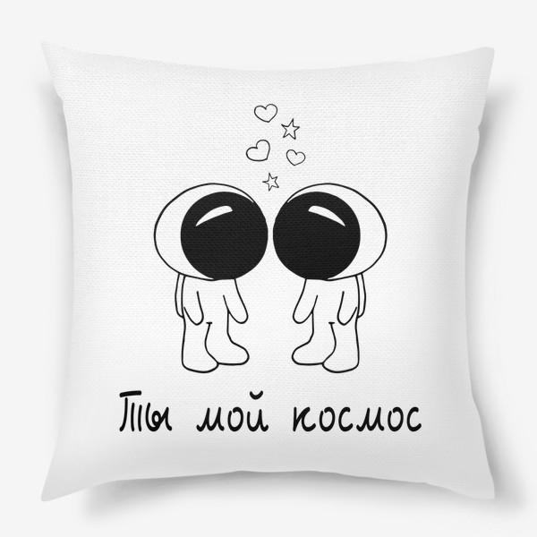 Подушка «космонавты. ты мой космос. подарок любимому»