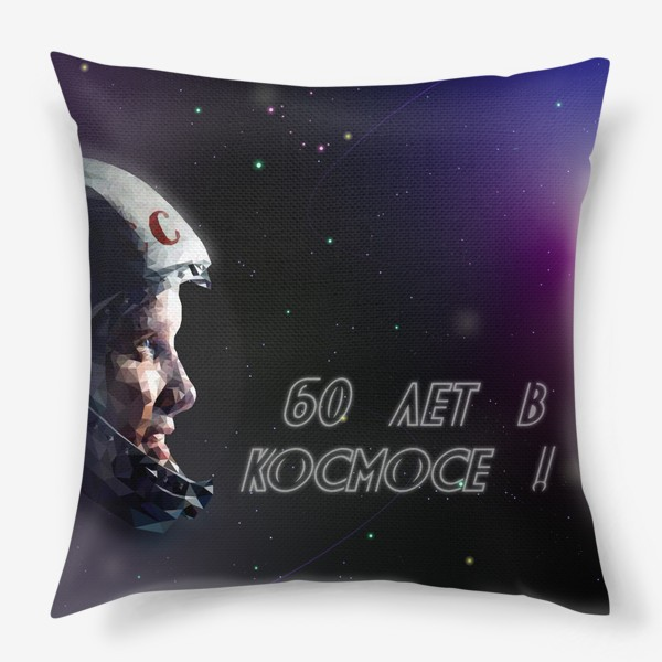 Подушка «60 лет в космосе!»