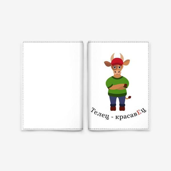 Обложка для паспорта «Телец - КрасавЕц»
