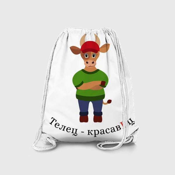 Рюкзак «Телец - КрасавЕц»