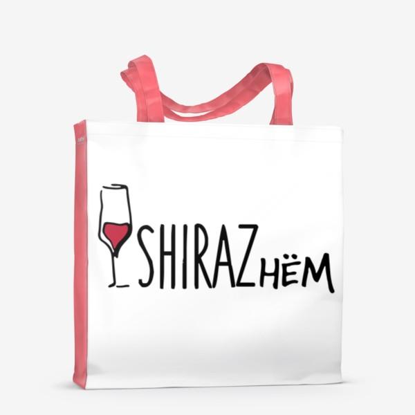 Сумка-шоппер «Ширазнём. Принт для Энофилов. Вино SHIRAZ»