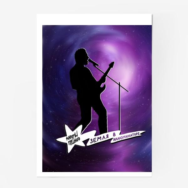 Постер «Земля в иллюминаторе! Кавер Пушного. День космонавтики »