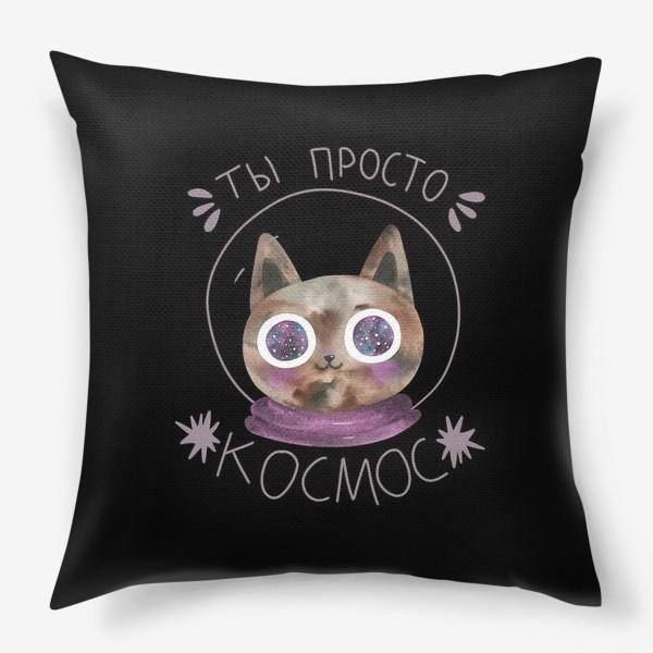 Подушка «Ты просто космос. Кот в космосе на черном фоне»