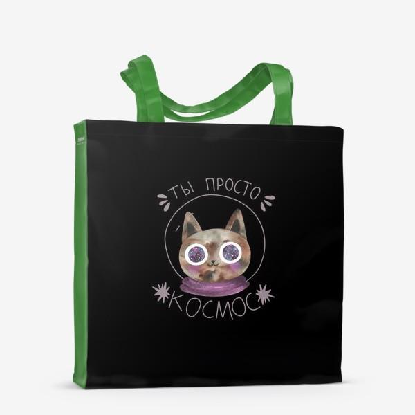 Сумка-шоппер «Ты просто космос. Кот в космосе на черном фоне»