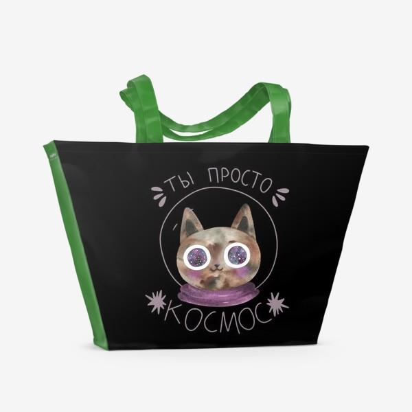 Пляжная сумка «Ты просто космос. Кот в космосе на черном фоне»