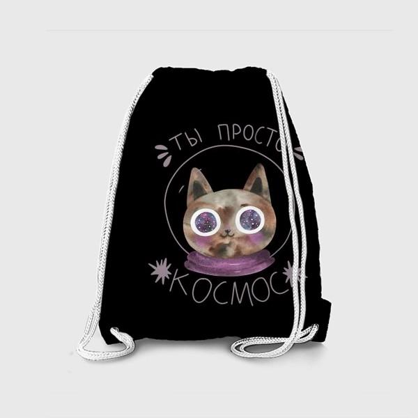 Рюкзак «Ты просто космос. Кот в космосе на черном фоне»