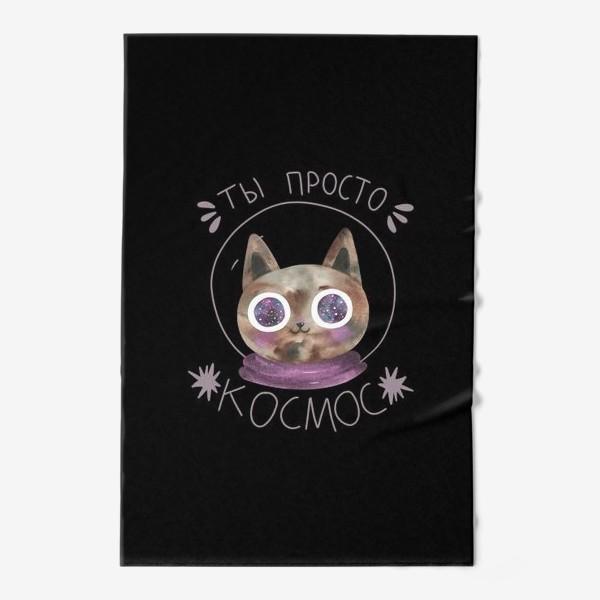 Полотенце «Ты просто космос. Кот в космосе на черном фоне»