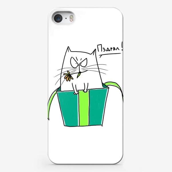 Чехол iPhone «Поздравляю! Кот в праздничной коробке. С праздником!»
