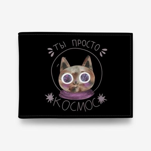 Кошелек «Ты просто космос. Кот в космосе на черном фоне»