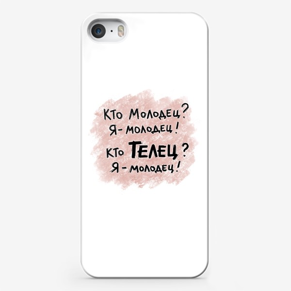 Чехол iPhone «Кто ТЕЛЕЦ? Я - молодец!  Шуточная надпись »