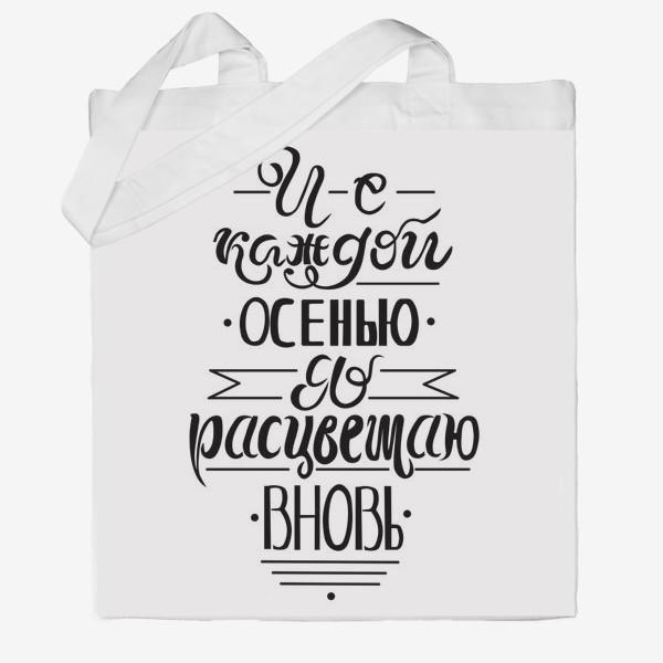 Сумка хб «Леттеринг с фразой из стихотворения А.С. Пушкина: И с каждой осенью я расцветаю вновь. Черно-белое. Вектор.»