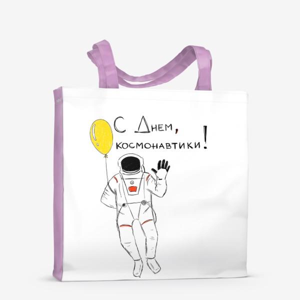 Сумка-шоппер «С днем, космонавтики! 12 апреля. »