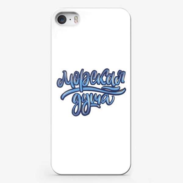 Чехол iPhone «Морская душа»
