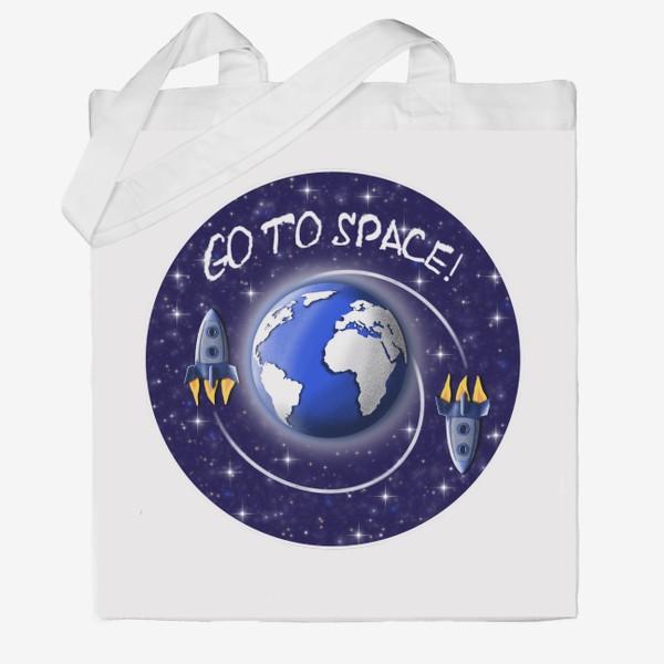 Сумка хб «Go to space!»