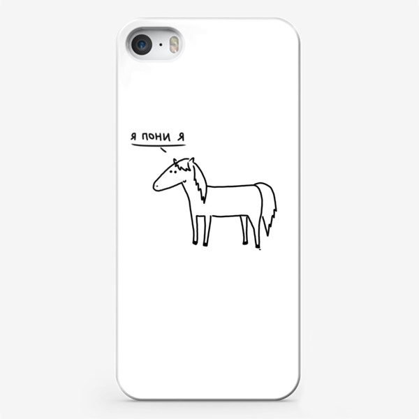 Чехол iPhone «Я пони я. Пони рассказывает о себе »