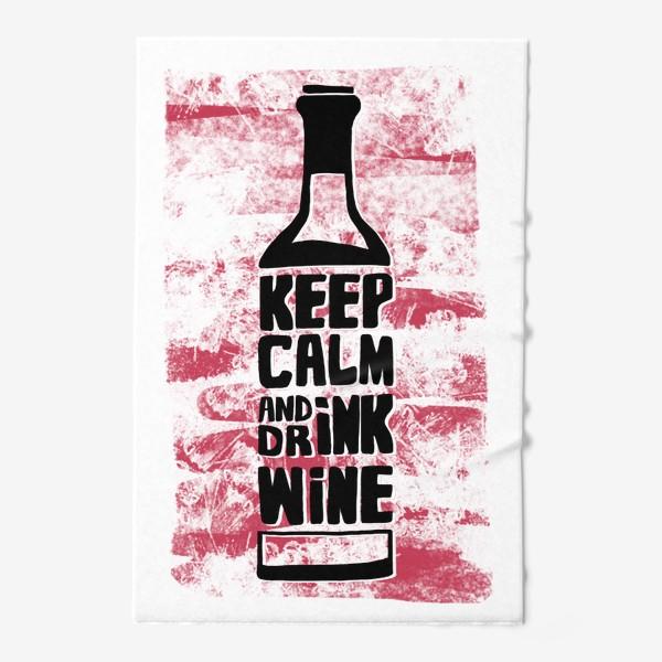 Полотенце «Сохраняй спокойствие и пей вино»