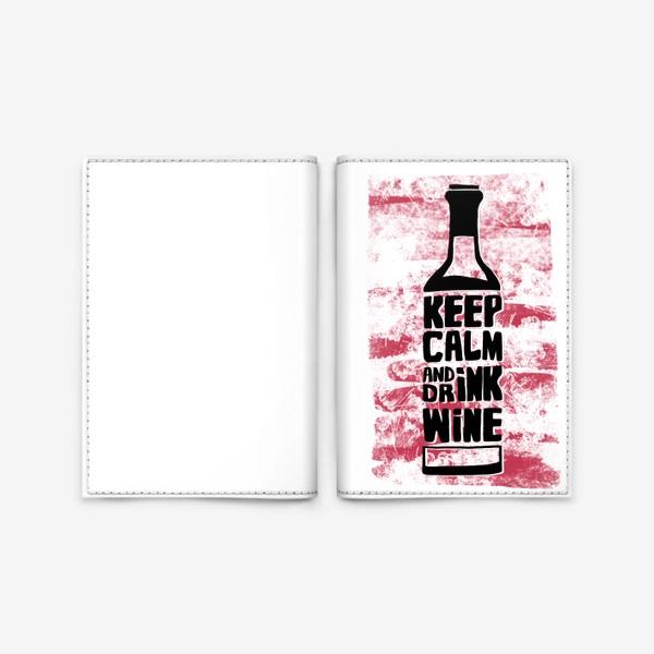 Обложка для паспорта «Сохраняй спокойствие и пей вино»