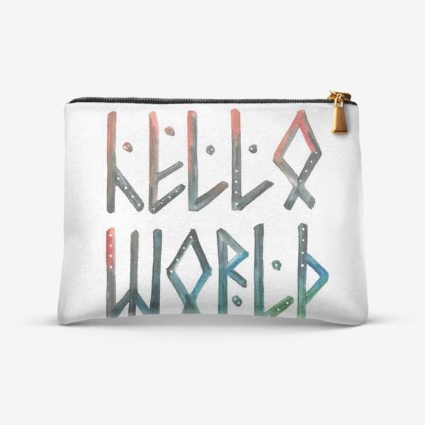 Косметичка «Hello world! (Привет, мир!)»
