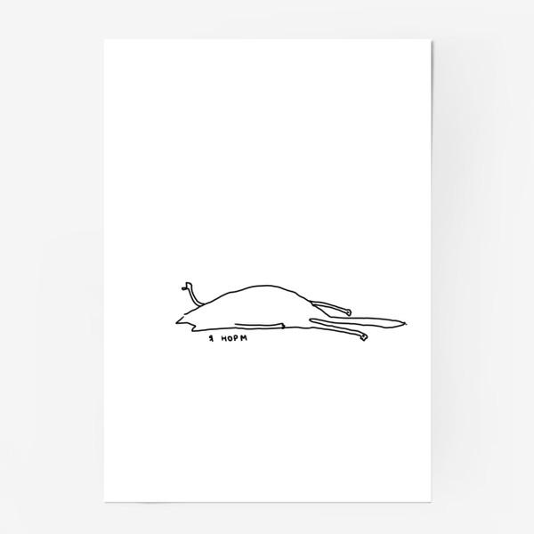Постер «Коту норм. Все нормально»