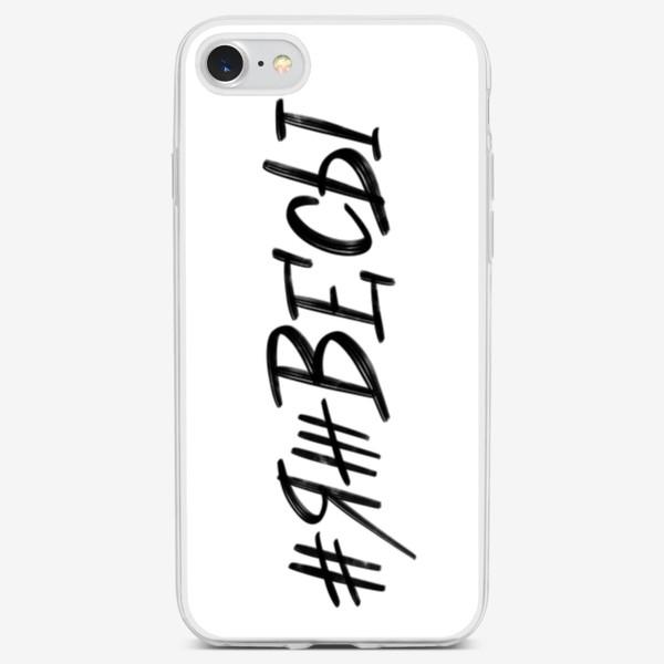 Чехол iPhone «#яжвесы»