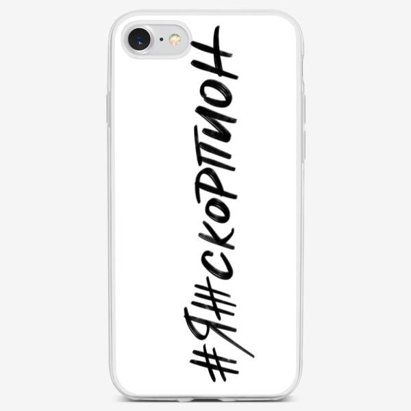 Чехол iPhone «#яжскорпион»
