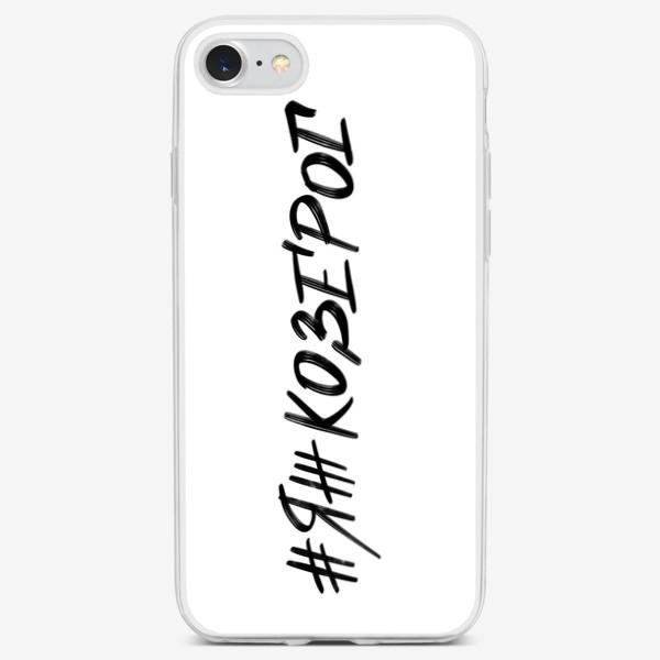 Чехол iPhone «#яжкозерог»