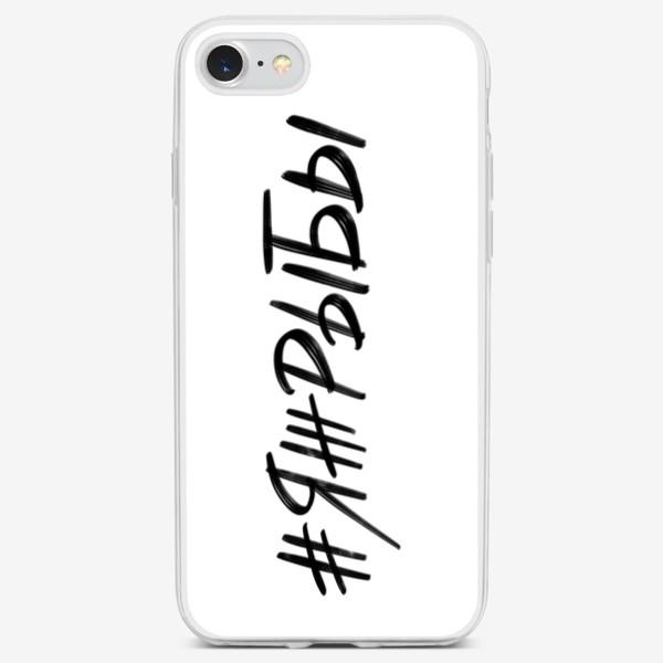 Чехол iPhone «#яжрыбы»