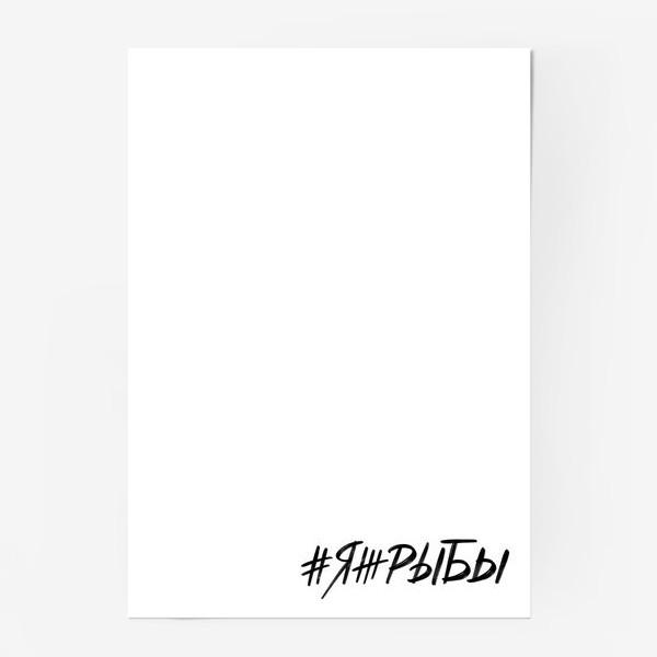 Постер «#яжрыбы»