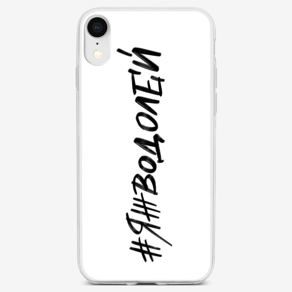 Чехол iPhone «#яжводолей»