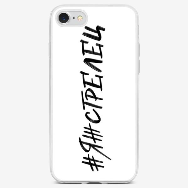 Чехол iPhone «#яжстрелец»