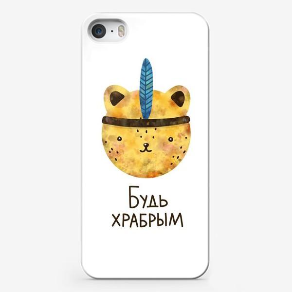 Чехол iPhone «Будь храбрым. Подарок для ребенка, мальчика, сына, брата»