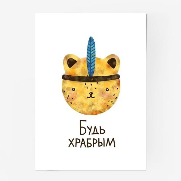 Постер «Будь храбрым. Подарок для ребенка, мальчика, сына, брата»