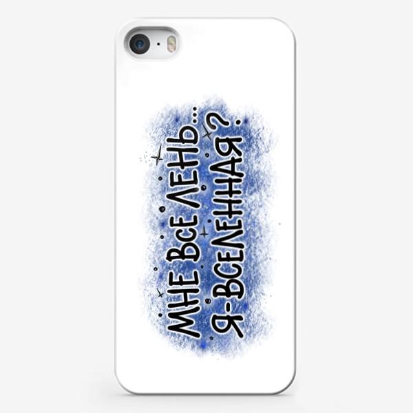 Чехол iPhone «Мне всё лень. Я - Вселенная? Юмор. Не аффирмация.»