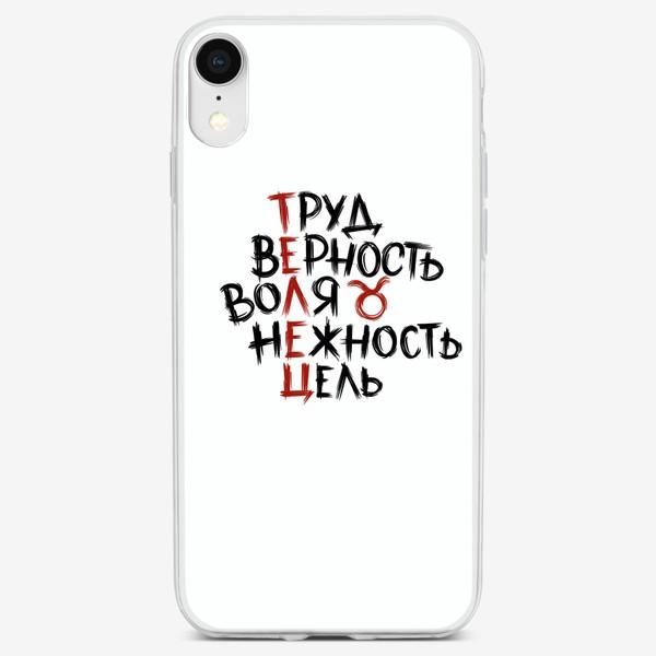 Чехол iPhone «Телец: труд, верность, воля, нежность, цель...»