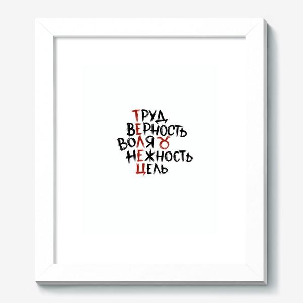 Картина «Телец: труд, верность, воля, нежность, цель...»