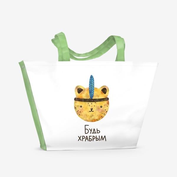 Пляжная сумка «Будь храбрым. Подарок для ребенка, мальчика, сына, брата»