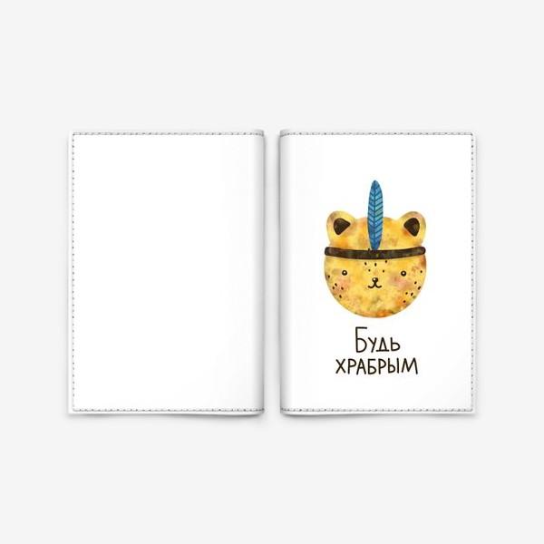 Обложка для паспорта «Будь храбрым. Подарок для ребенка, мальчика, сына, брата»