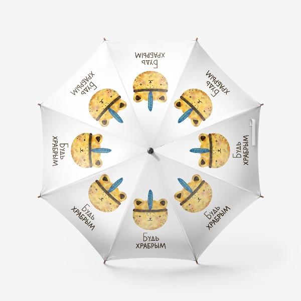Зонт «Будь храбрым. Подарок для ребенка, мальчика, сына, брата»